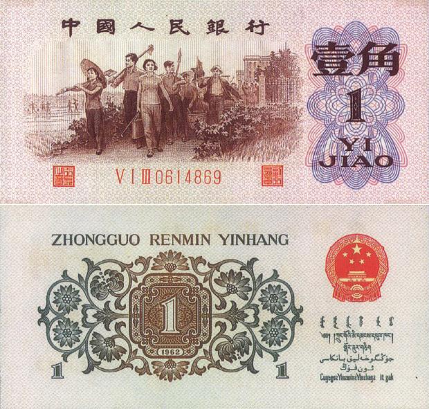 ChinaPRP877a-1Jiao-1962(1966)_a