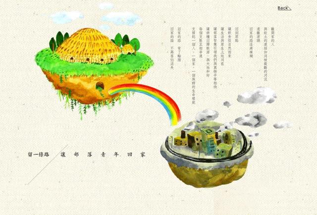 台湾原味主视觉插画2