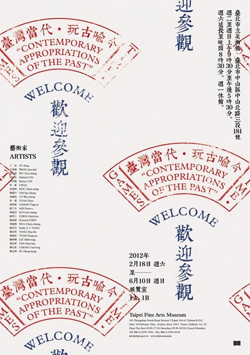 wanguyujin poster