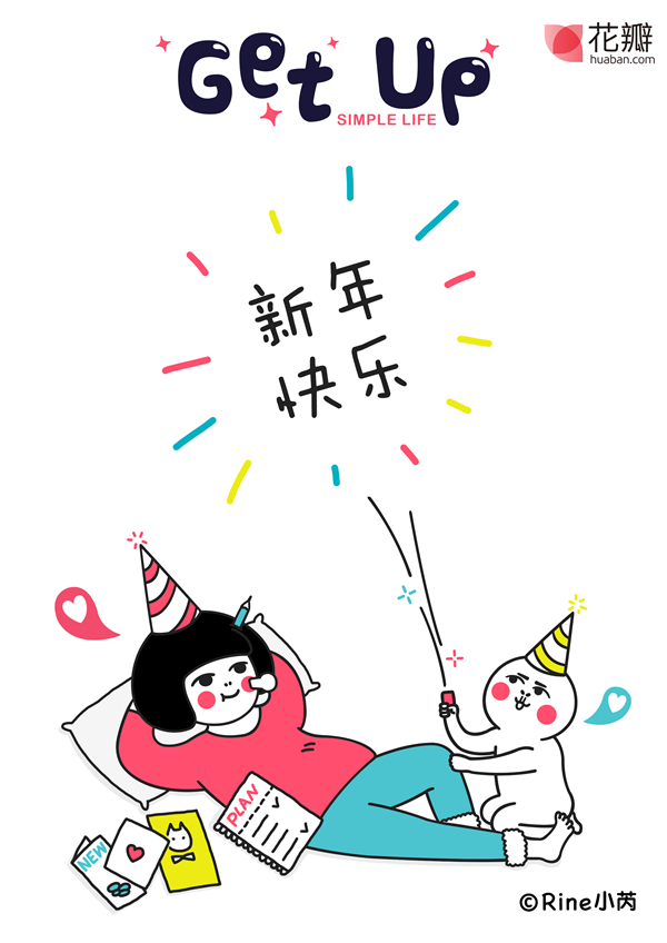 新年计划_副本