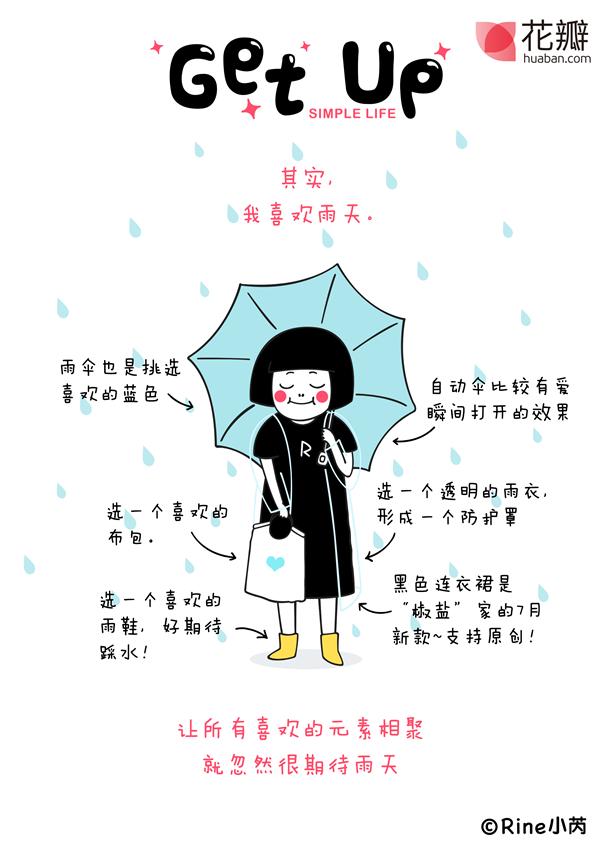 雨天_副本