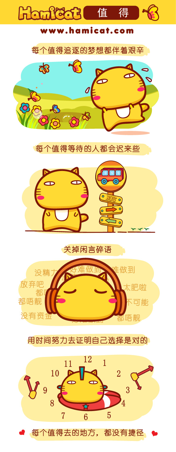 Hamicat漫画61-80_值得