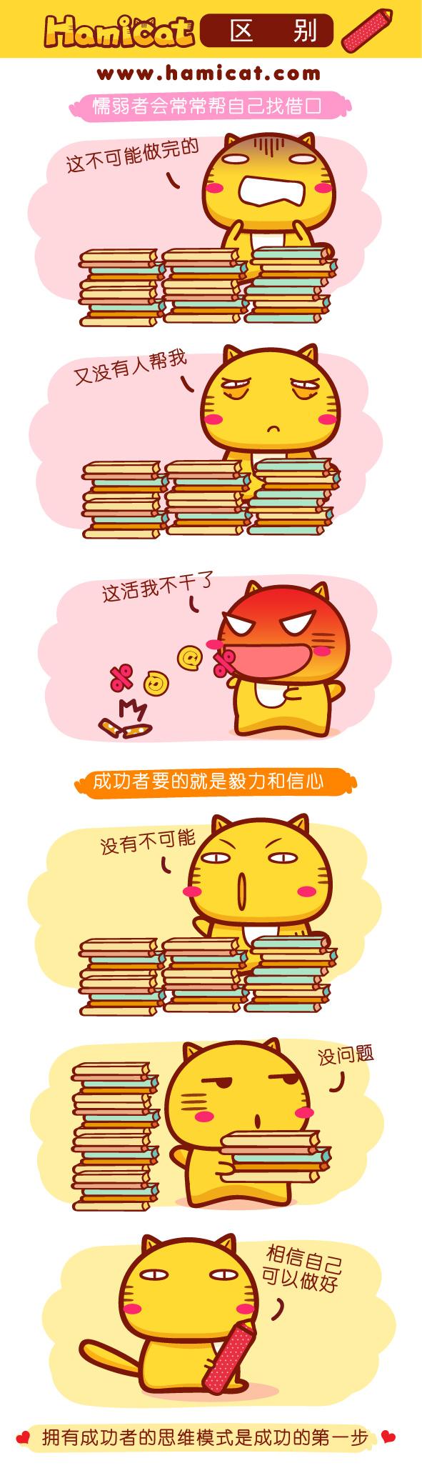 Hamicat漫画61-80_区别