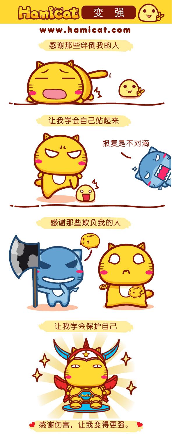 Hamicat漫画61-80_变强
