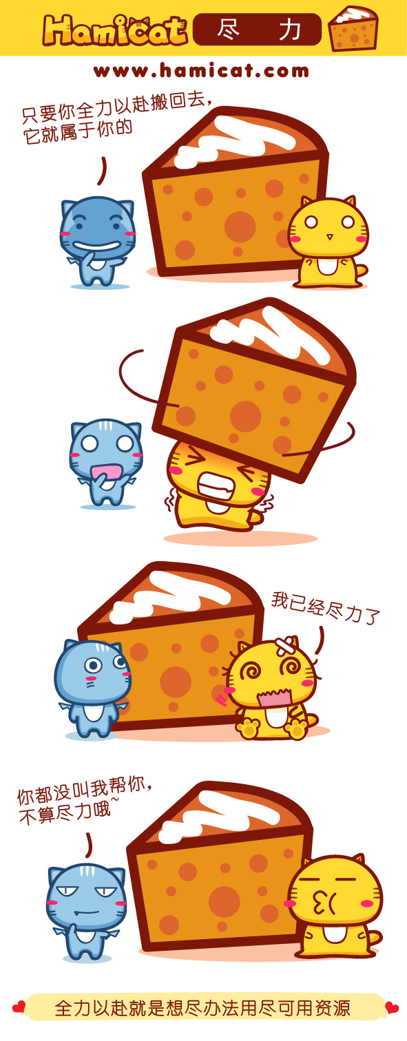 Hamicat漫画61-80_尽力