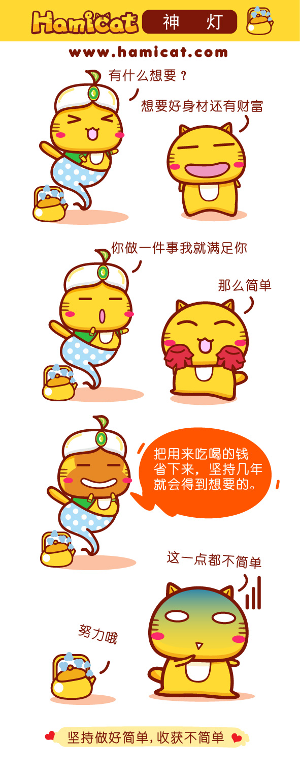 Hamicat漫画61-80_神灯