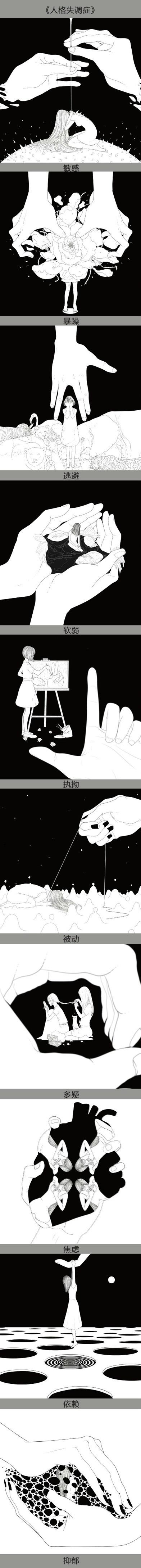 人格失调症系列插画