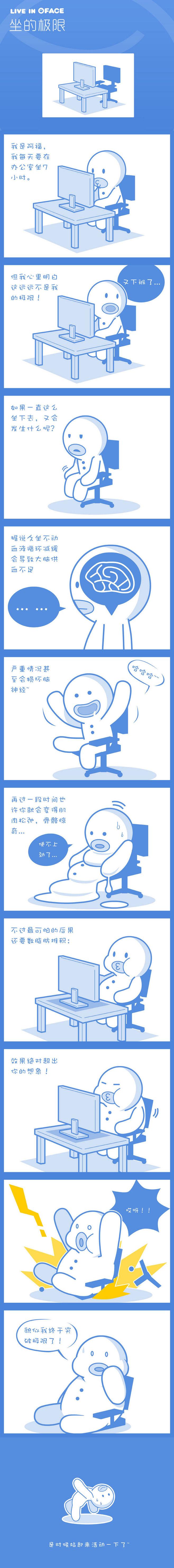坐的极限(9)