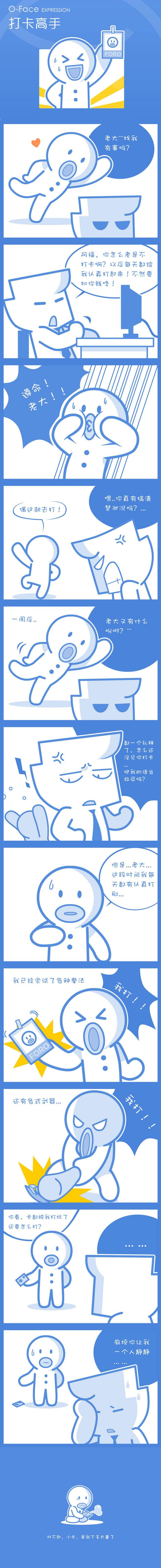 打卡高手(10)
