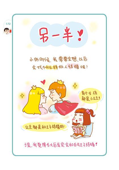 赵小白漫画内文172