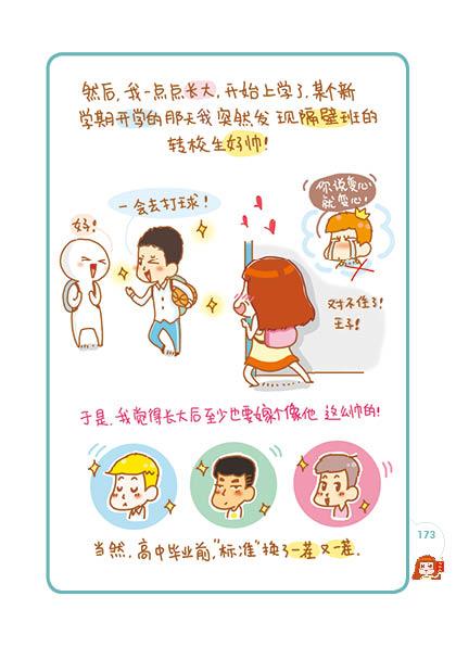 赵小白漫画内文173