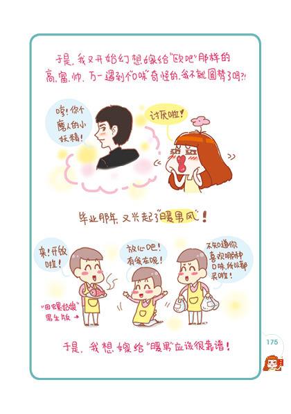 赵小白漫画内文175
