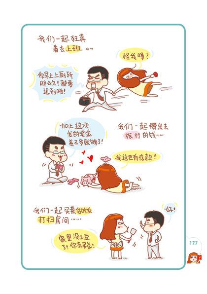 赵小白漫画内文177