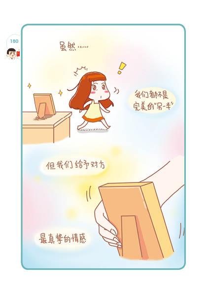 赵小白漫画内文180