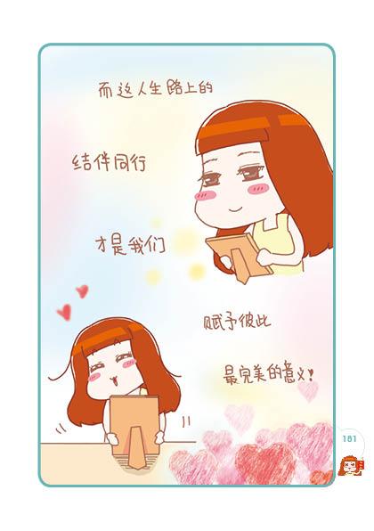 赵小白漫画内文181