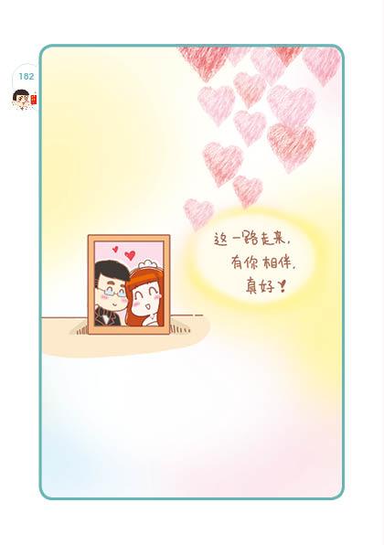 赵小白漫画内文182