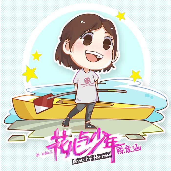 陈意涵(1)