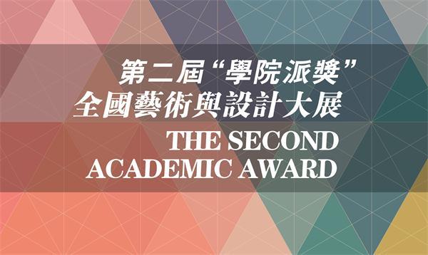 """第二届""""学院派奖""""全国艺术与设计大展征集公告"""