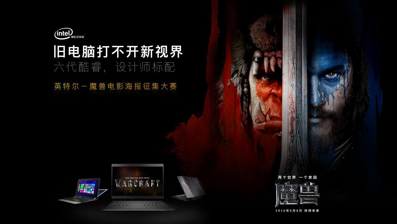 Intel魔兽电影海报设计大赛等你来战!