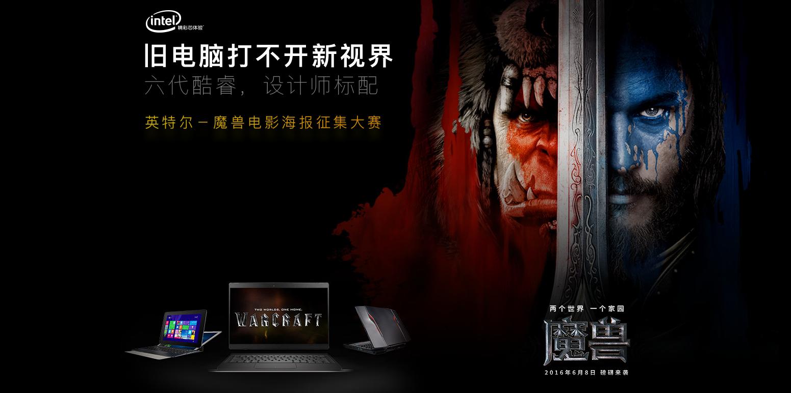 """""""旧电脑打不开新视界—Intel魔兽电影海报设计大赛""""获奖公示!"""