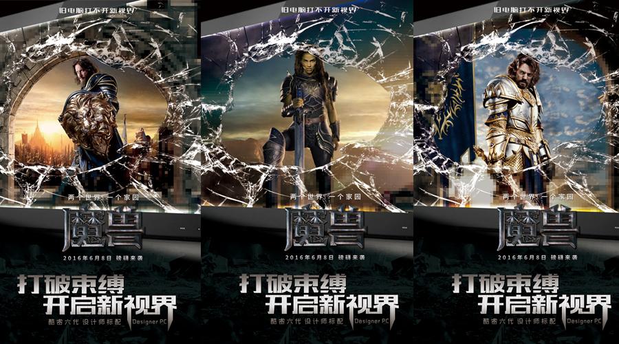 是金子总会发光的——英特尔魔兽电影海报设计大赛获奖设计师李德强专访