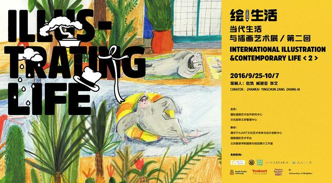 插画国际展 Contemporary Life & Illustration即将开幕