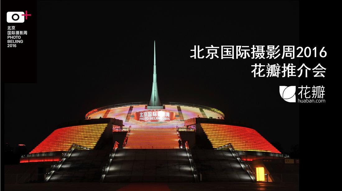 北京国际摄影周2016花瓣推介会成功举办!