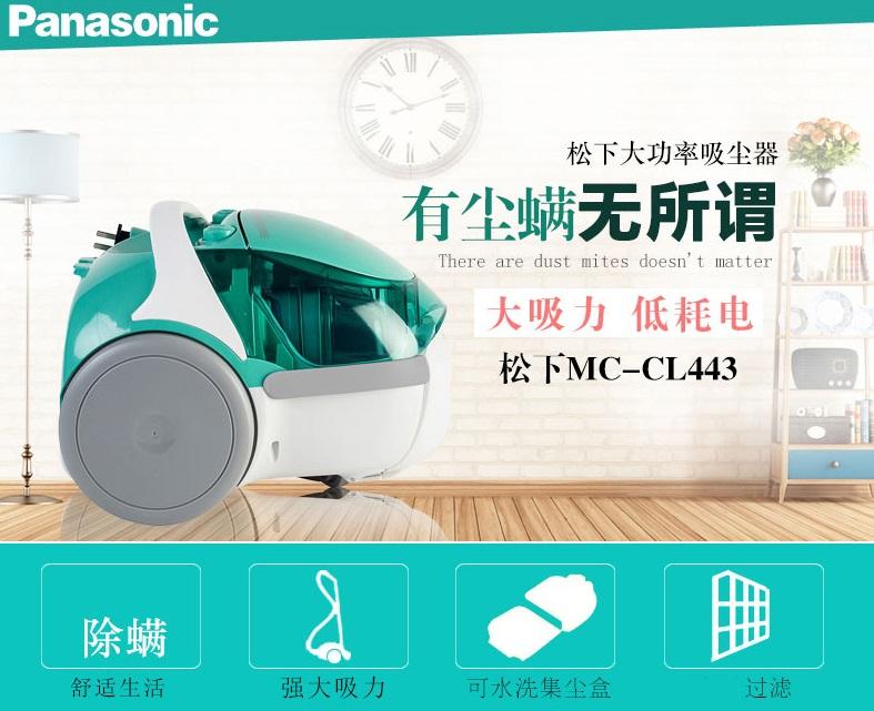 松下吸尘器MC-CL443