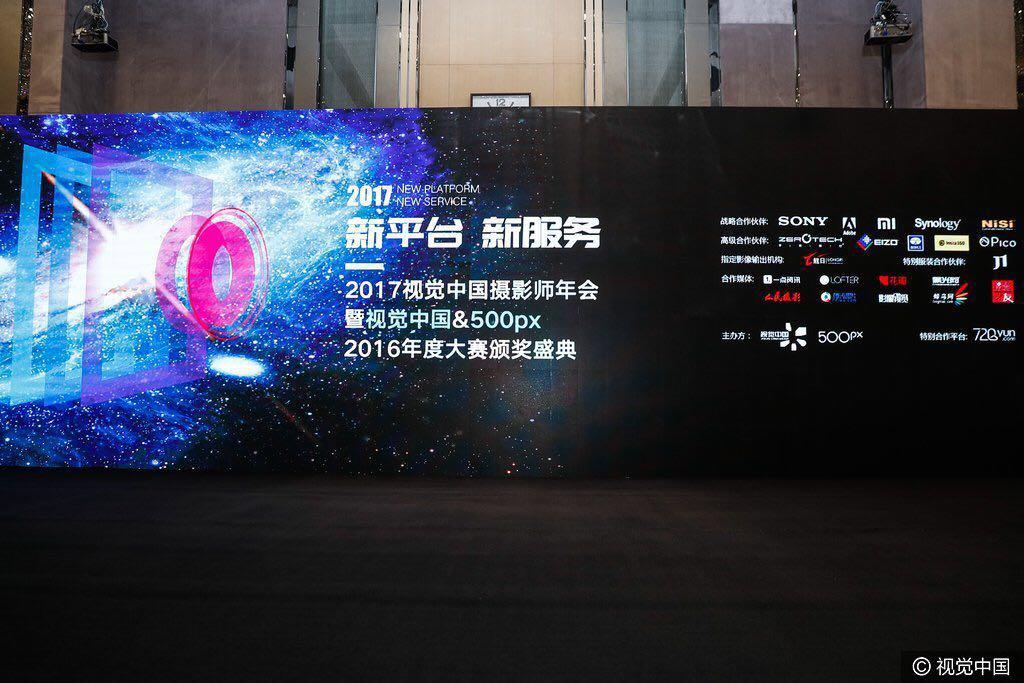 【摄影无国界,艺术无止境】——2017年视觉中国摄影师年会
