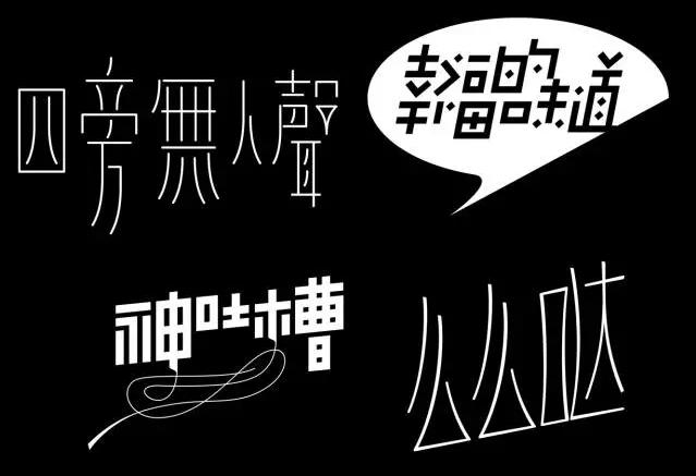 """汉仪字库签约字体设计师""""魔鬼岳昕""""的设计方法论"""