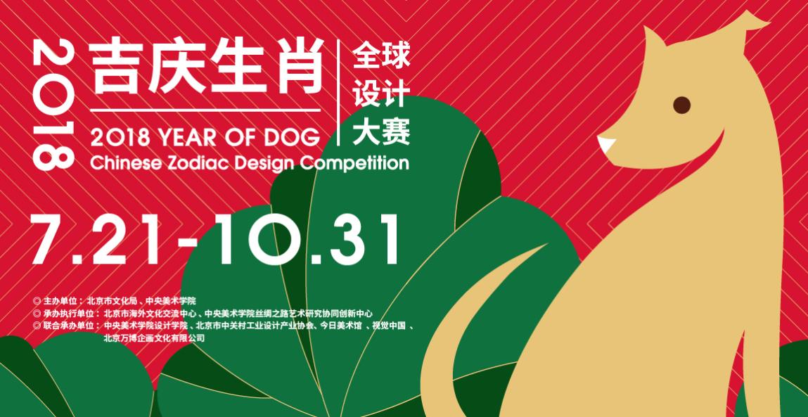 2018全球吉庆生肖设计大赛正式启动
