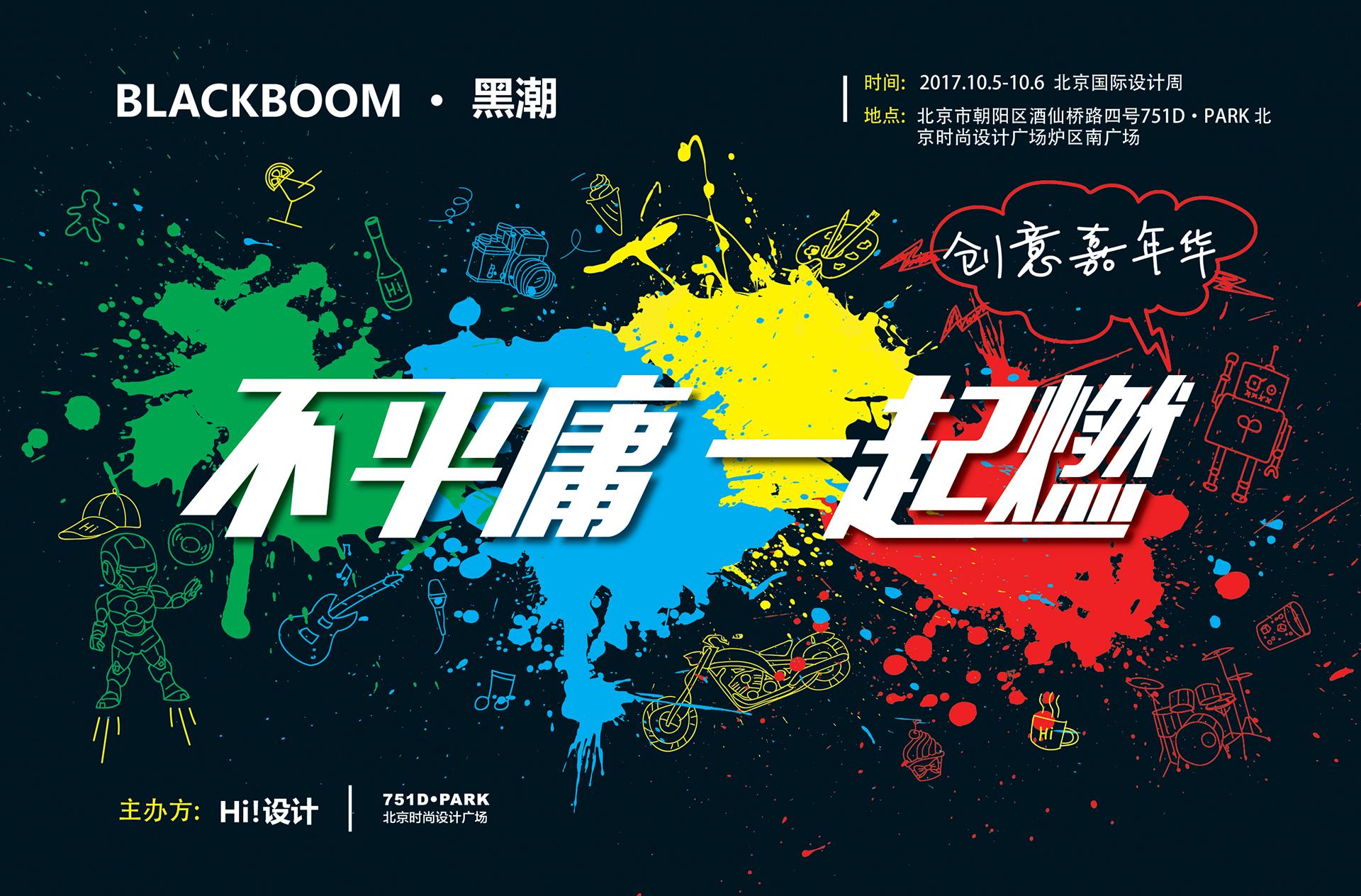 """这恐怕是北京国际设计周有史以来最""""黑""""的一个活动"""