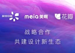 花瓣网与视觉中国、美啊教育达成三方战略合作。
