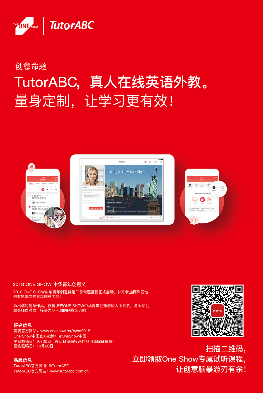 TutorABC海报_第二季
