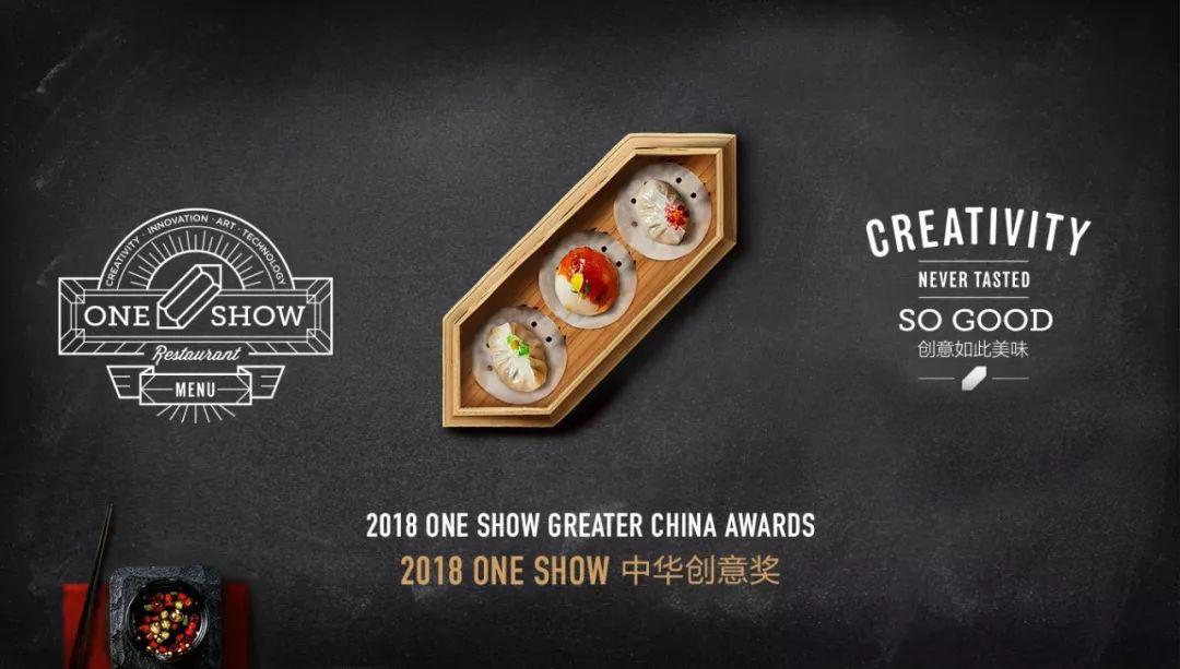 2018 ONE SHOW中华创意奖评审名单公布