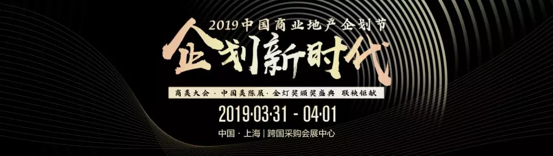 2019中国商业地产企划节将于3月31日闪耀魔都