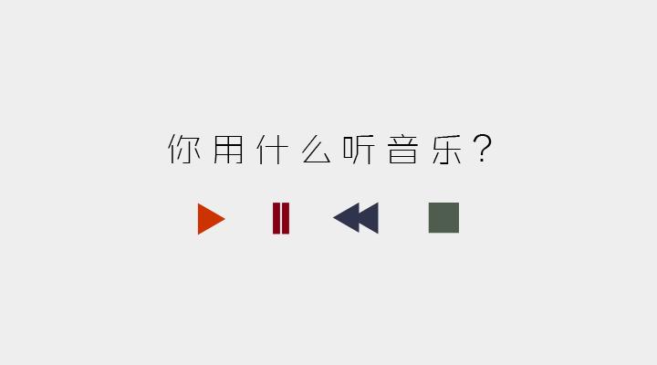 你用什么听音乐?