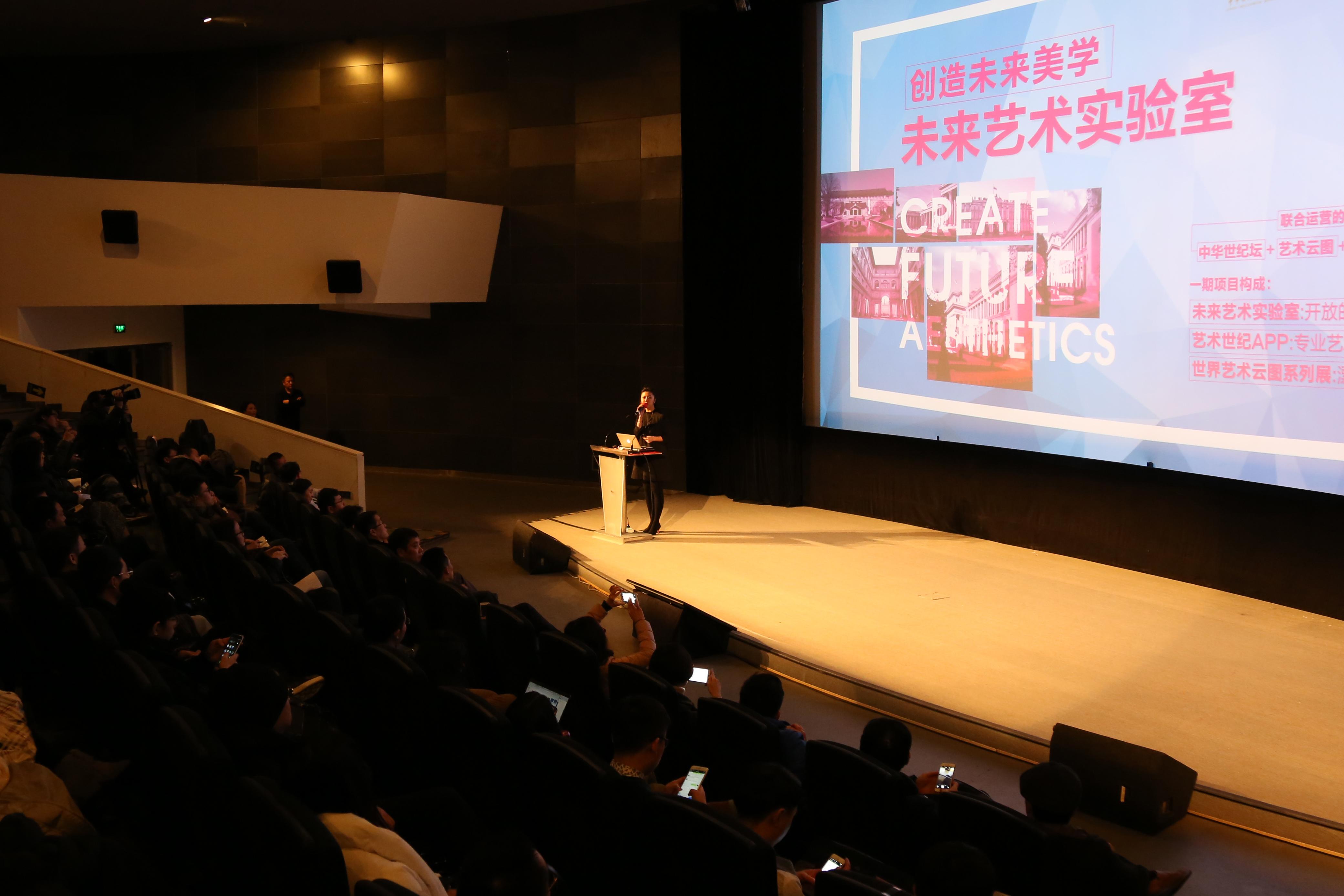 中华世纪坛创意新媒体联盟成立 传播未来美学