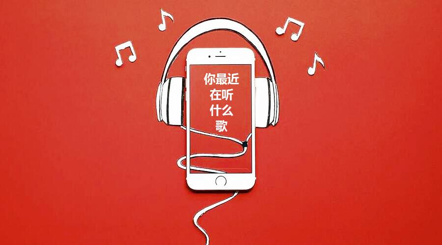 你最近在听什么歌?