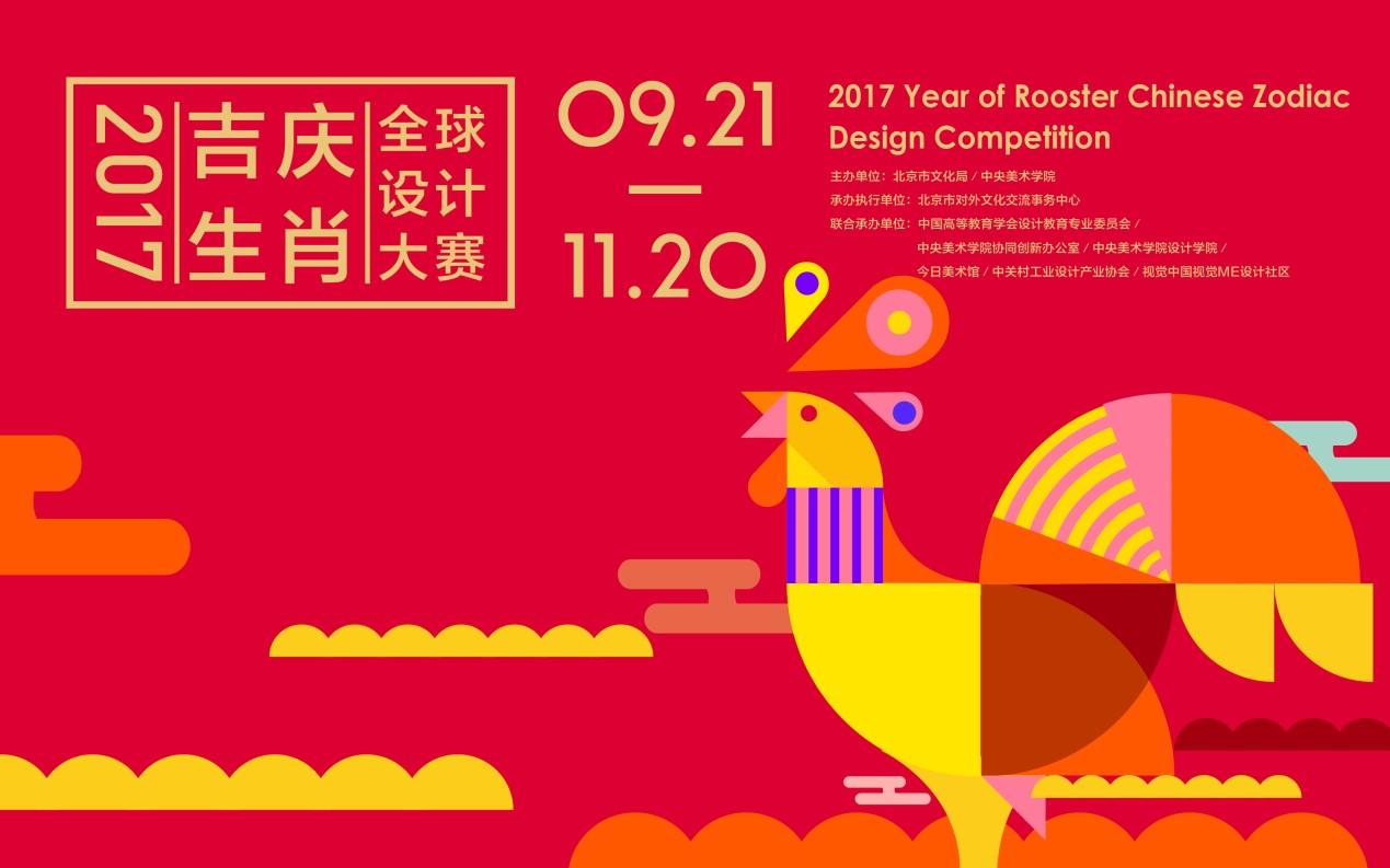 2017全球吉庆生肖设计大赛正式启动——面向全球征集鸡年创意作品