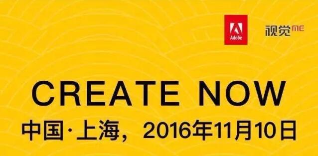 Adobe高层、李永铨等大咖参与的盛会,会聊些什么?