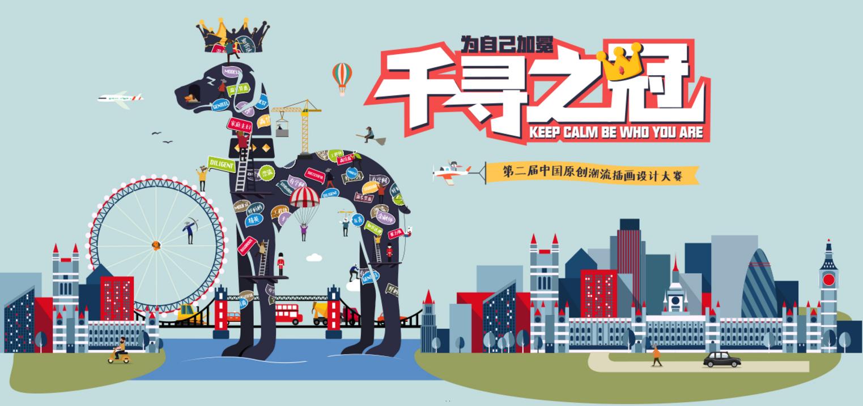千寻之冠-为自己加冕—第二届中国原创潮流插画设计大赛获奖公示