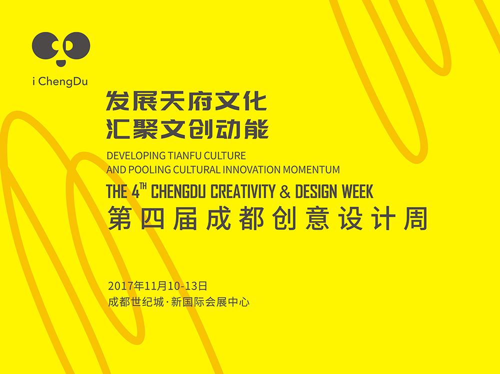关于成都创意设计周,我们来些实在的……