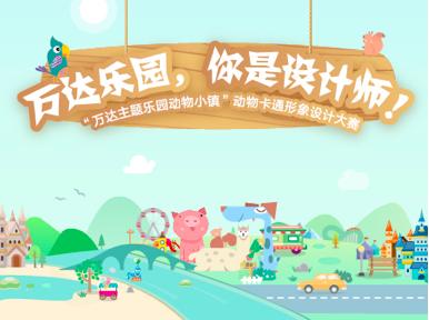 """万达乐园,你是设计师! ——""""万达主题乐园动物小镇""""动物卡通形象设计大赛"""