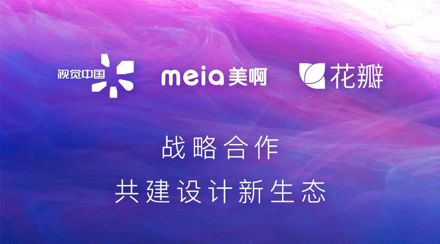 花瓣网与视觉中国、美啊教育达成三方战略合作
