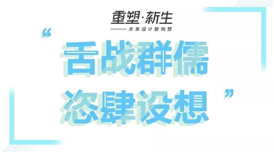 """【送福利啦】智品与设计北京联合主办""""重塑 • 新生——未来设计新构想""""设计论坛"""