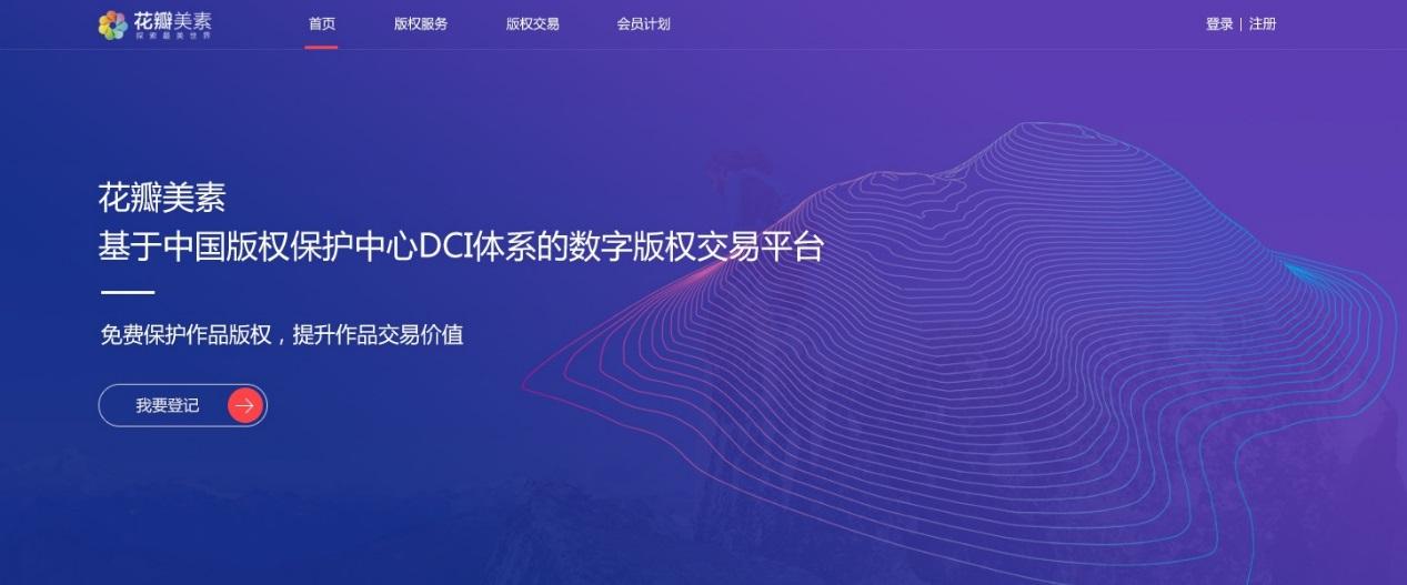 花瓣美素接入中国版权保护中心DCI体系,共建互联网版权新生态