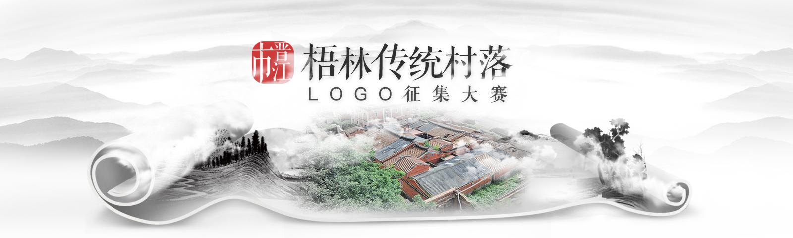 晋江市梧林传统村落 LOGO 征集大赛期待你的参与!