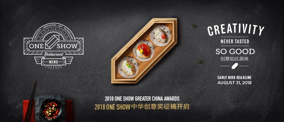 征稿开启 | 2018 ONE SHOW中华创意奖,创意如此美味!