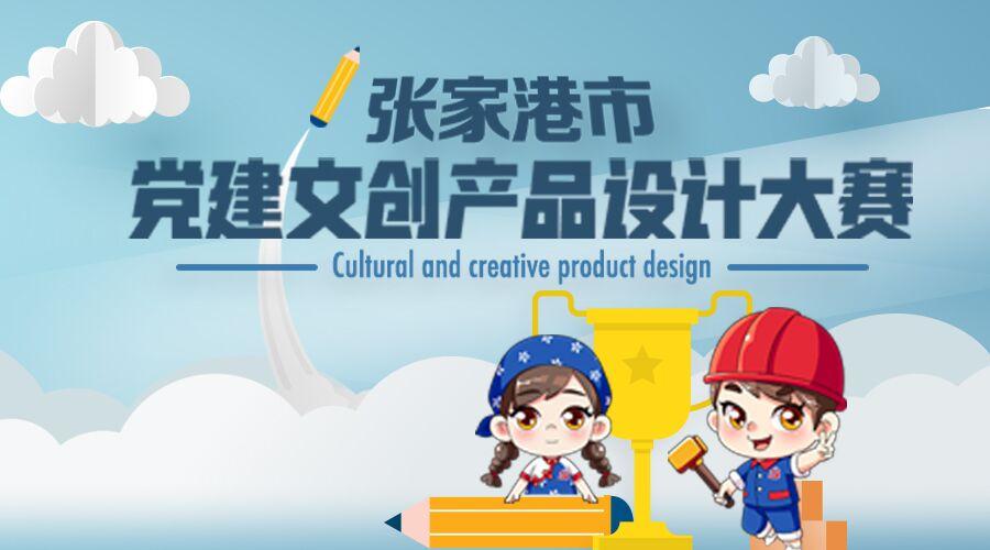 征集令——张家港市党建文创产品设计大赛作品公开征集中